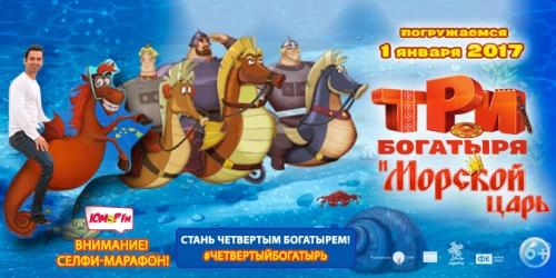 Селфи-марафон «Богатырское селфи»