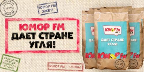 Юмор FM дает стране угля!