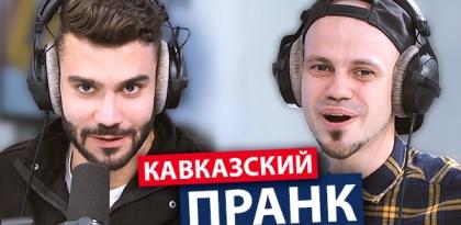 Кавказский пранк | Реакция