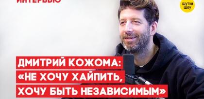 Дмитрий Кожома – что кричит женщина во время оргазма, юмора сейчас недостаточно и тренер Росгвардии