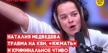 Наталия Медведева - как вызывали скорую на КВН, спела с немцами и травма на Форт Боярд