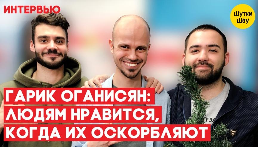 Гарик Оганисян - про российский стендап, как дерется на своих выступлениях и козлодрание