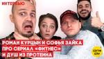 Роман Курцын и Софья Зайка - сериал «Фитнес», издевательства на съемках и душ из протеина