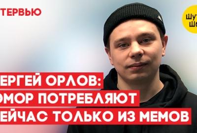 Сергей Орлов - про концерт, Вечерний Ургант, о любви к Artik & Asti