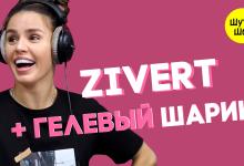 Zivert – Рингтоны