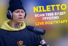 NILETTO — Если тебе будет грустно (LIVE под гитару)