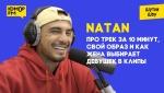NATAN — про трек за 10 минут, отцовство и собственные стихи