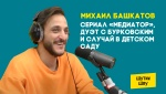 Михаил Башкатов — про сериал «Медиатор», КВН и случай в детском саду