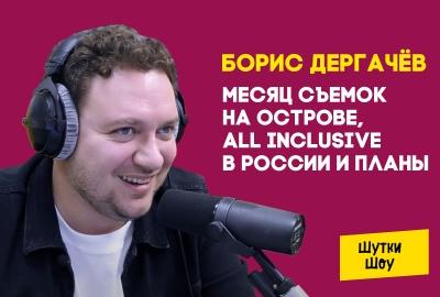 Борис Дергачёв — про месяц съемок на Бали, All inclusive в России и планы