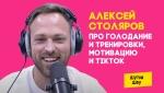Алексей Столяров — про голодание, TikTok-лагерь и мотивацию