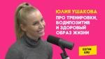 Юлия Ушакова — про фитнес и шаурму, бодипозитив и здоровый образ жизни