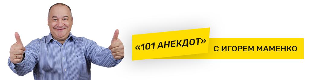 101 анекдот с Игорем Маменко