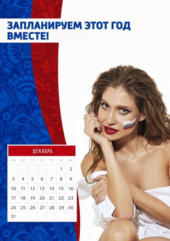 Модель сделала календарь для Путина