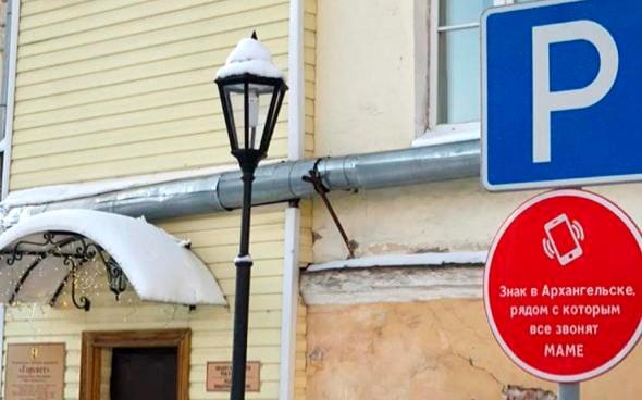 Дорожный знак в Архангельске напомнит о маме